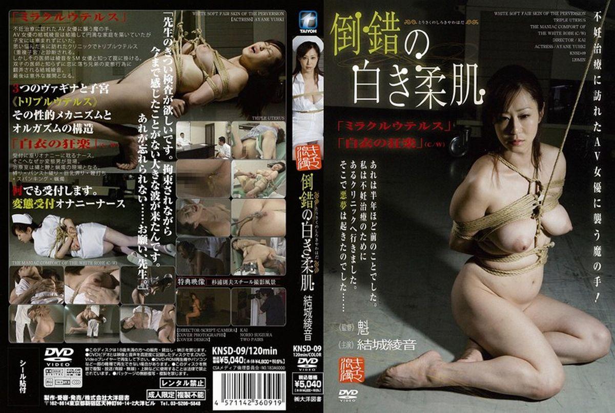 [KNSD-09] Yuuki Ayane (結城綾音) 倒錯の白き柔肌 Kinema Rouman