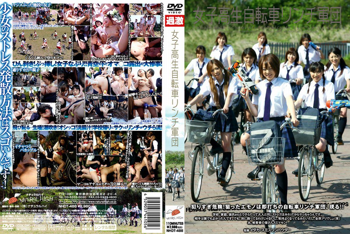 [NHDT-488] ナチュラルハイ Aizawa Tadakoromo 女子高生自転車リンチ軍団  2008/03/25 110分