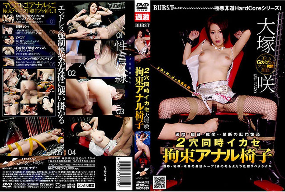 [NHDT-823] Ootsuka Saki 2穴同時イカセ 拘束アナル椅子 監禁・拘束 110分 Actress Torture