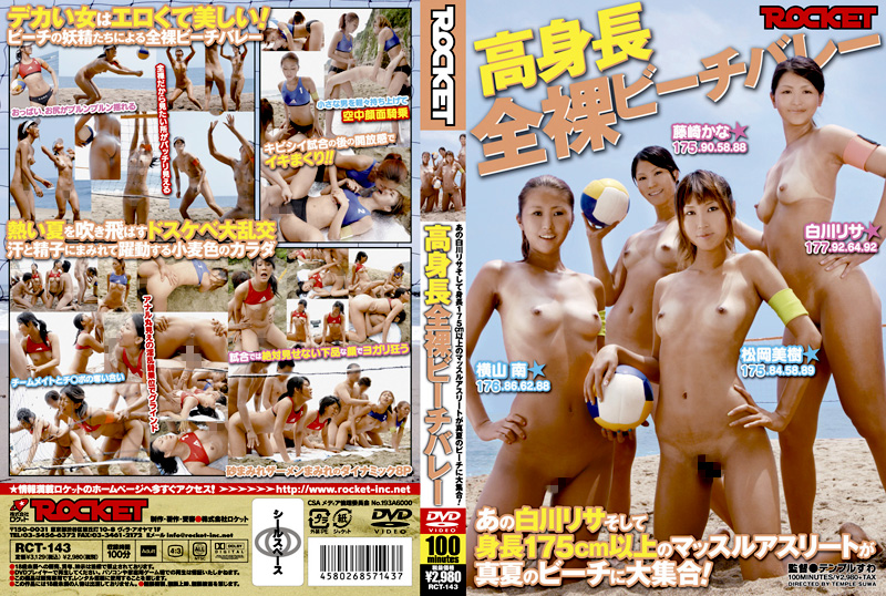 [RCT-143] Shirakawa Risa あの白川リサそして身長 175cm 以上のマッスルアスリートが真夏のビーチに大集合... Exposure 100分 企画 2009/09/10