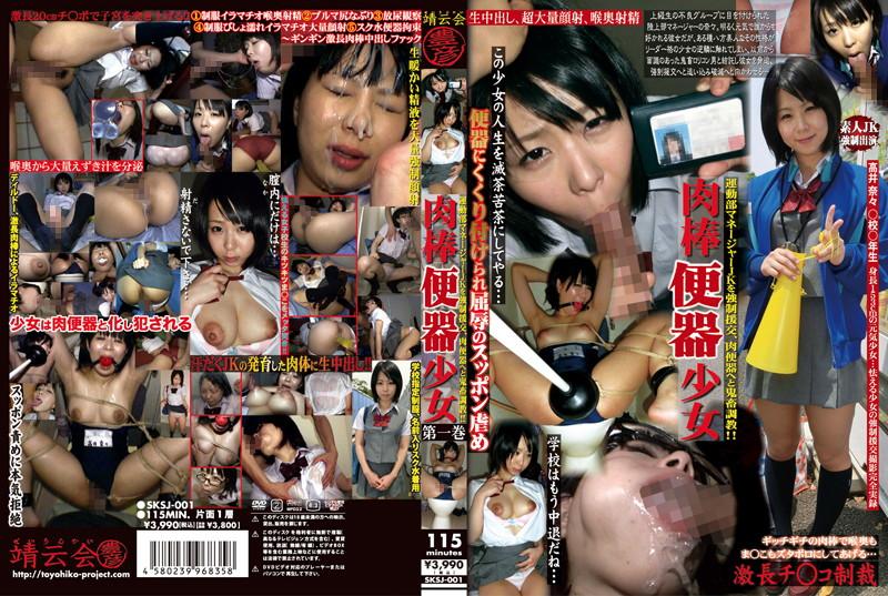 [SKSJ-001] Takai Nana 肉棒便器少女 1 Scat Rape 凌辱 靖云会 スクール水着 Golden Showers