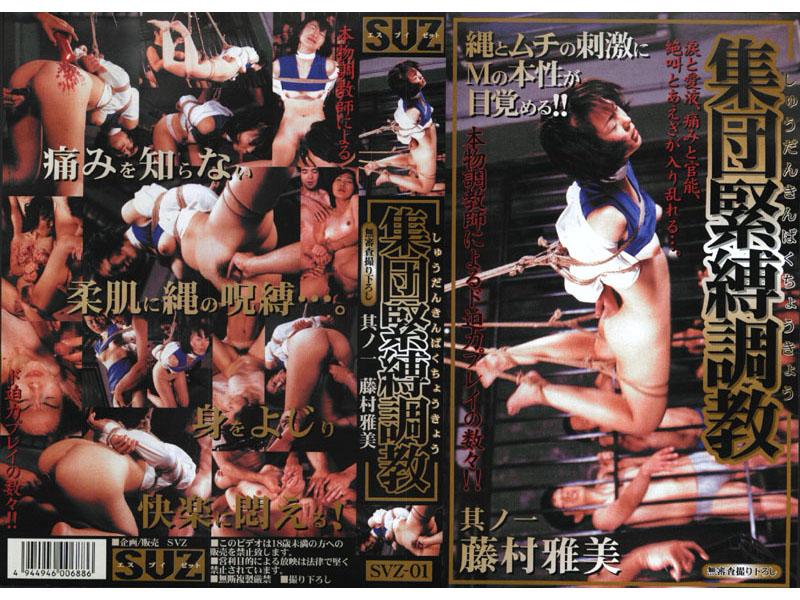 [SVZ-01] Masami Fujimura グループボンデージトレーニング - 最初 Torture