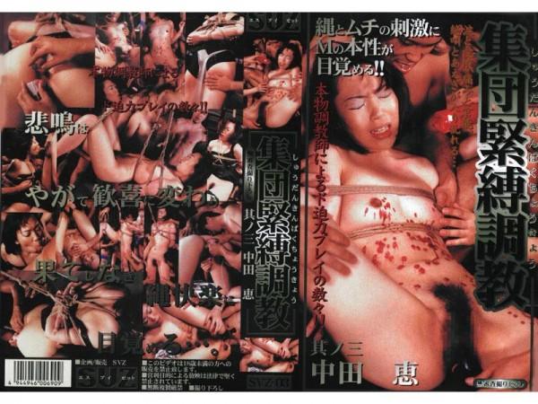[SVZ-03] Megumi Nakata グループボンデージトレーニングVol。3 Torture