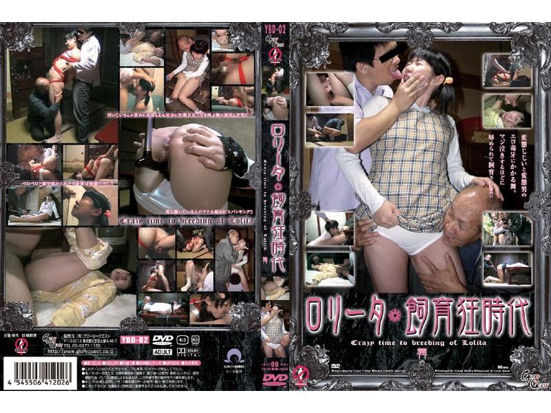 [YBD-02] Yousei Shiiku ○○ータ飼育狂時代  2 監禁・拘束 ロリ系 妖精飼育