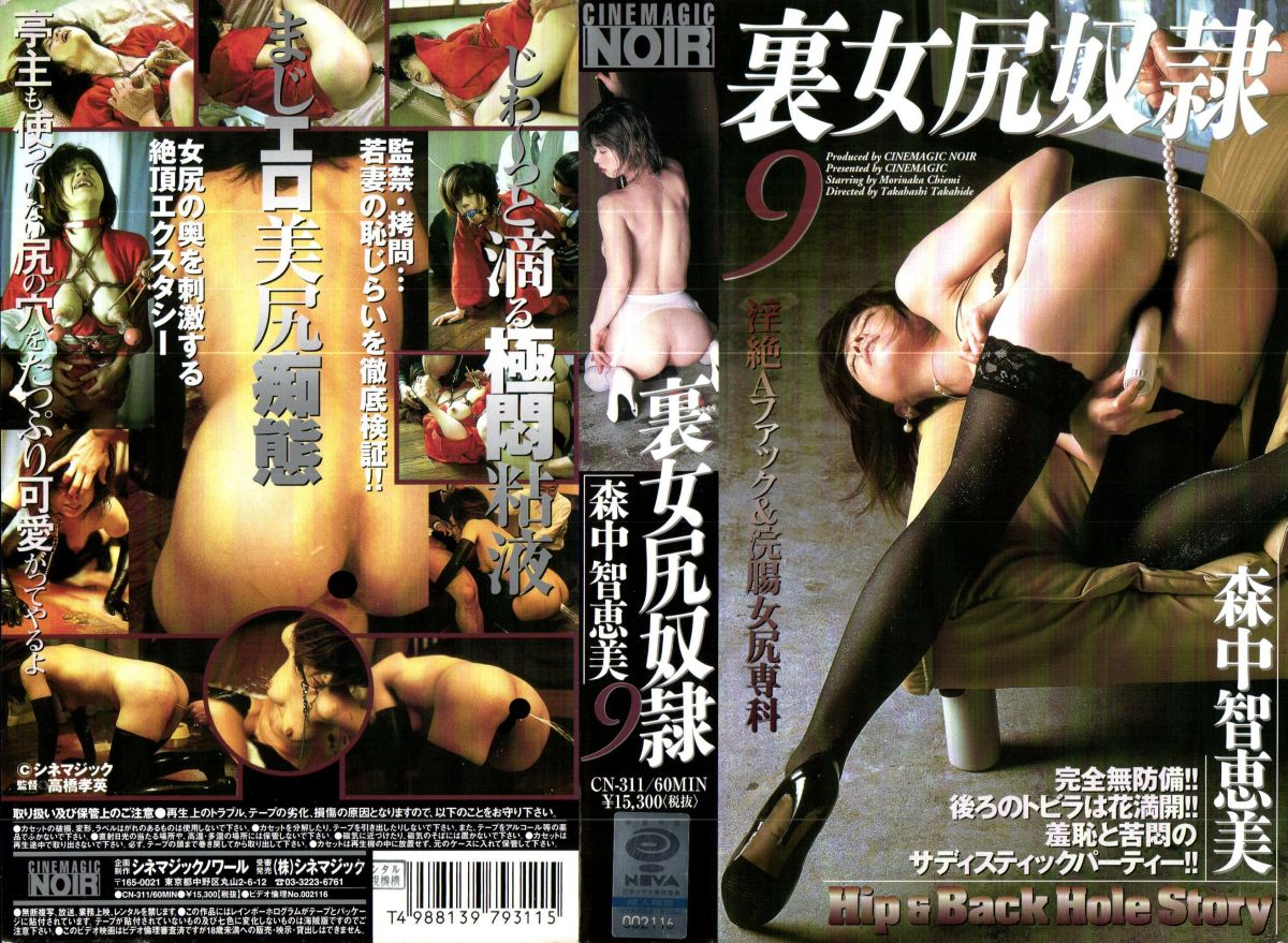 [CN-311] 裏女尻奴隷 9 高橋孝英 Ass (Fetish) Fetish Wife 2000/06/30 Anal