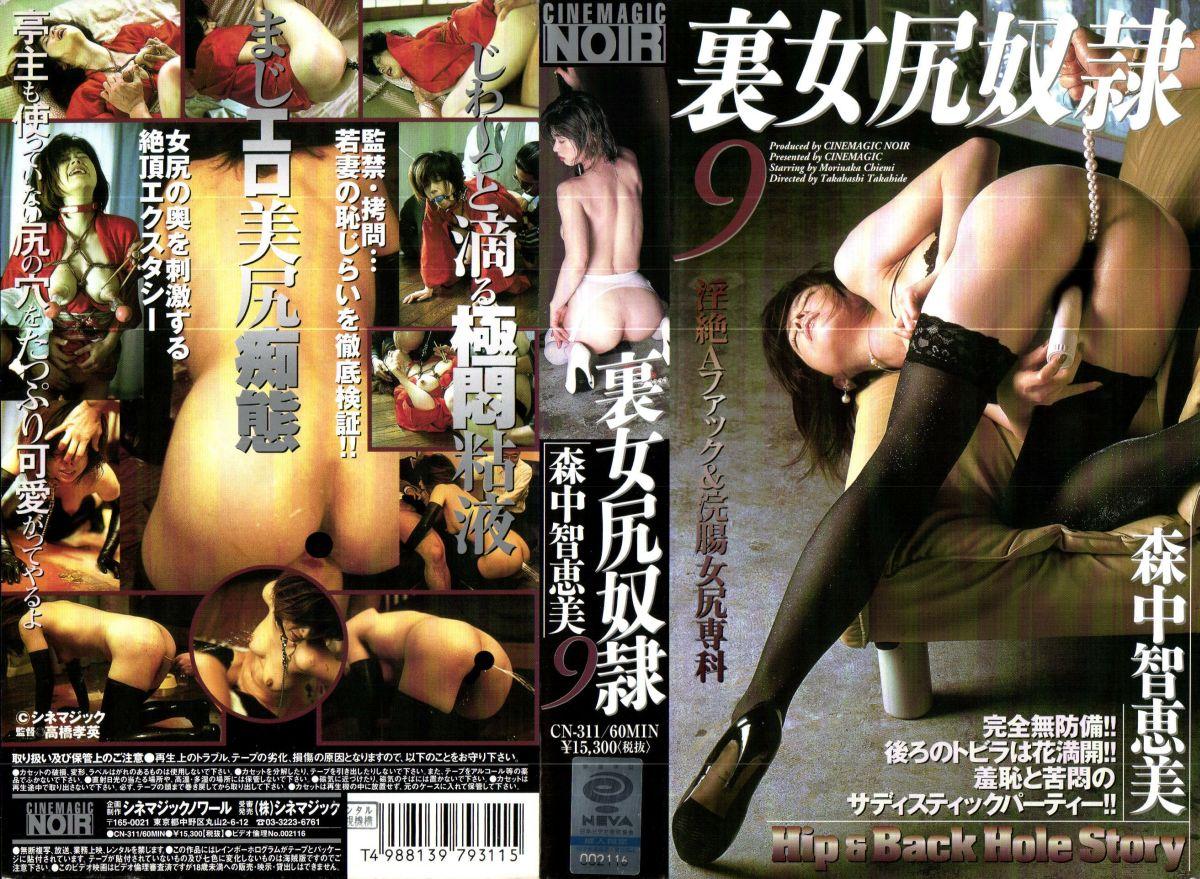 [CN-311] 裏女尻奴隷 9 高橋孝英 Ass (Fetish) Fetish Wife 2000/06/30 Anal