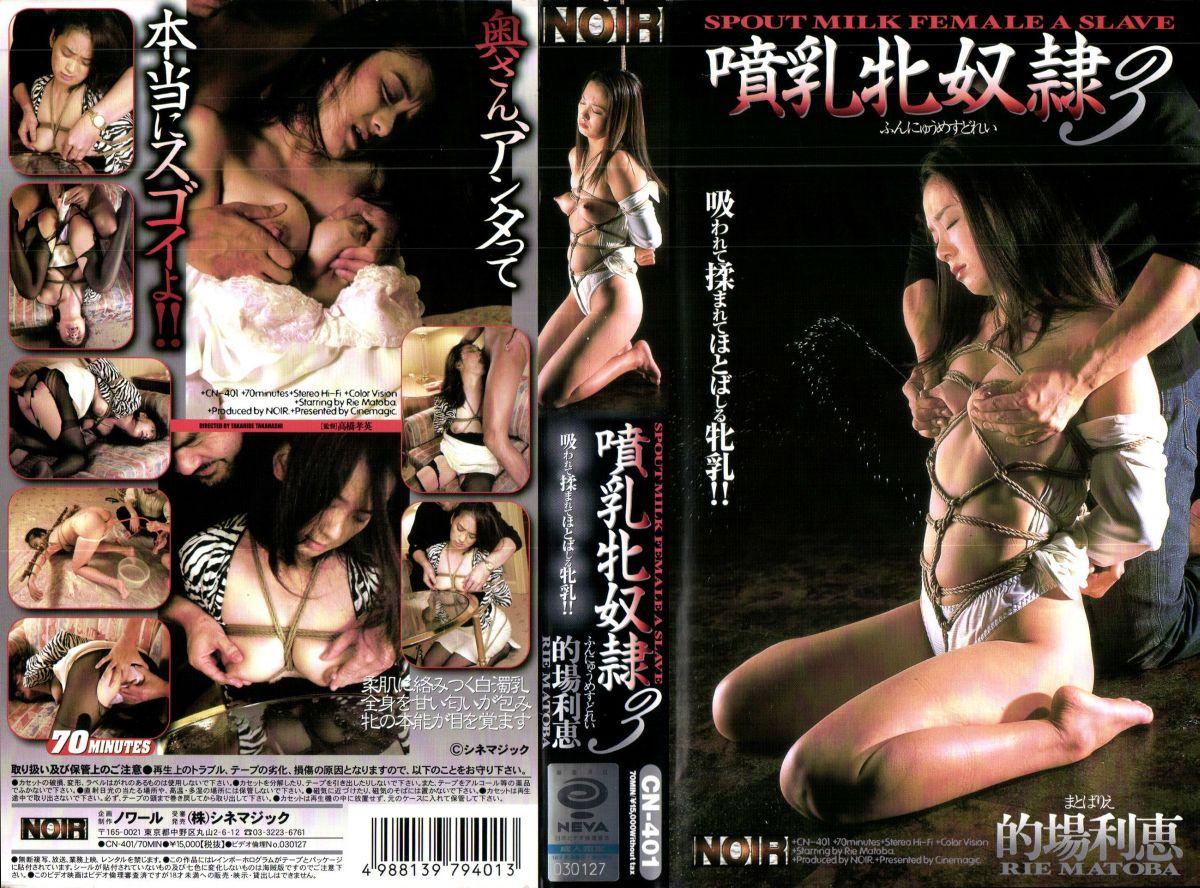 [CN-401] 噴乳牝奴隷 3 母乳 人妻・熟女 SM