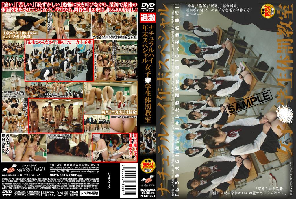 [NHDT-561] ナチュラルハイ年末スペシャル 女子○学生 体罰教室 Lolita ロリ系 過激