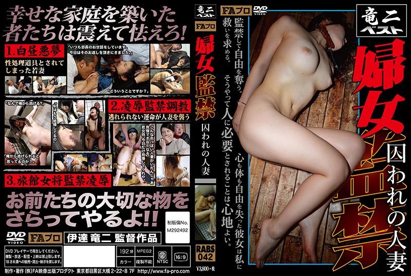 [RABS-042] 婦女監禁 ~囚われの人妻~ 伊達竜二 FA映像出版プロダクト