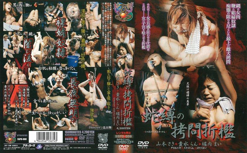 [SSPD-008] 蛇縛の拷問折檻 スーパースペシャル スカトロ 2005/12/25