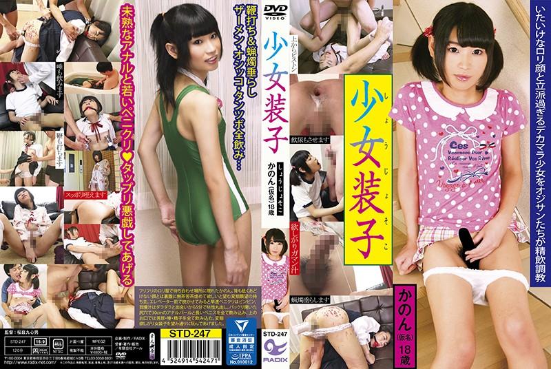 [STD-247] 少女装子 かのん(仮名)18歳 調教 コスチューム Piss Drinking レイディックス Costume Exposure Orgy