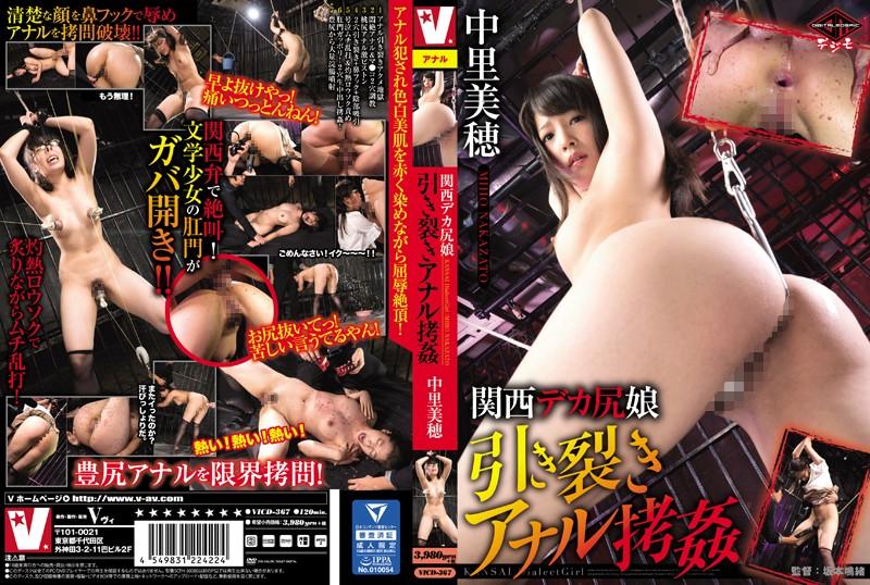 [VICD-367] 関西デカ尻娘 引き裂きアナル拷姦 坂本鳴緒 女優 120分