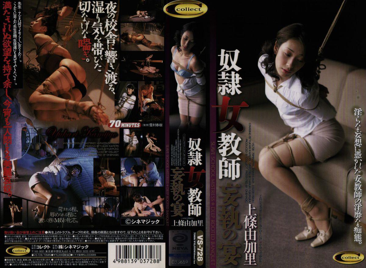 [VS-728] 奴隷女教師 妄執の宴 コスチューム コレクト Costume