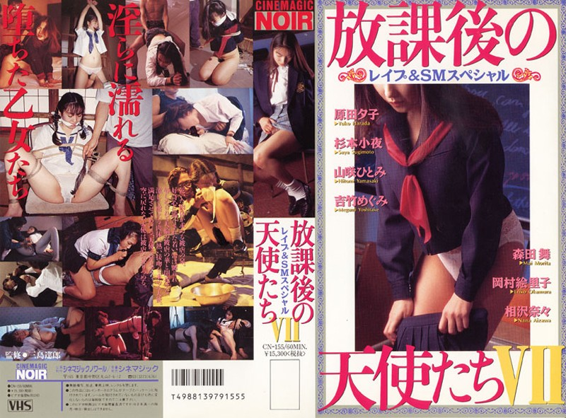 [CS-327] NOIR Angels 7 of the Houkago AngelsoftheHoukago Cinemagic