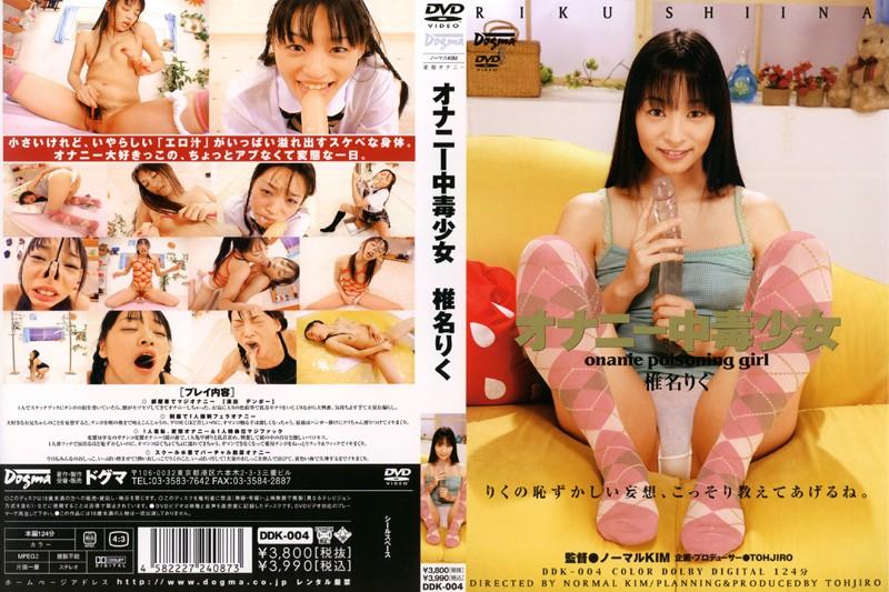 [DDK-004] Shiina Riku オナニー中毒少女 痴女 Other Masturbation Slut スカトロ
