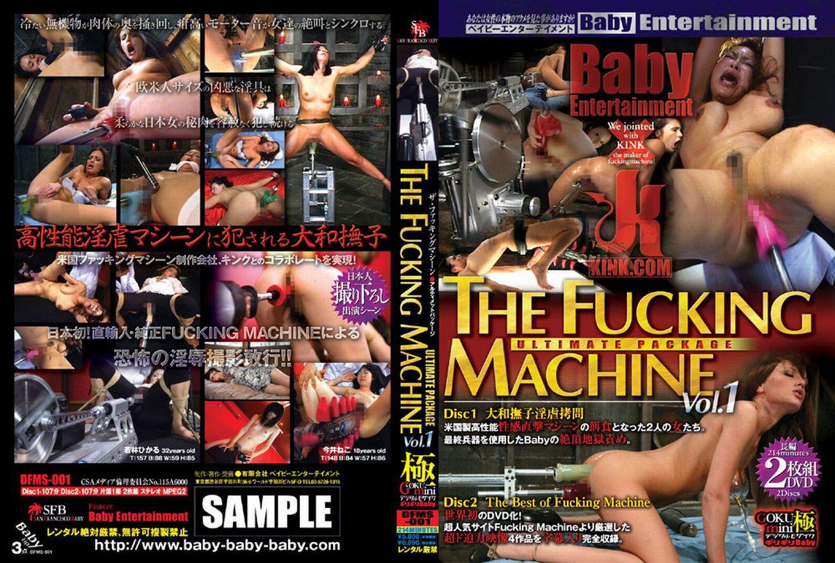 [DFMS-001] 今井ねこ, 三咲悠 THE FUCKING MACHINE VOL.1 ベイビーエンターテイメント San Francisco Baby
