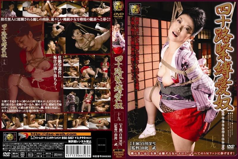[DSE-567] Shirakawa Miyuki 四十路緊縛愛奴 19 90分 人妻・熟女 2009/11/30 Dream Stage
