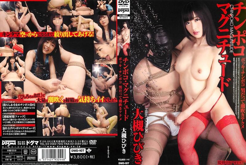 [DWD-107] Ootsuki Hibiki チンポコ・マグニチュード ボッキ・チンポコ 男だって潮吹きアクメ ... 淫語 Cowgirl 115分 Sister 痴女 Dirty 2012/12/24 Body Conscious