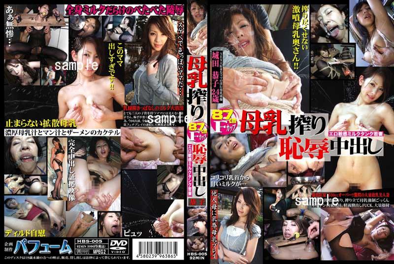 [HBS-005] Yuuki Misa 母乳搾り恥辱中出し 恭子 パフューム(KIプランニング) 母乳搾り