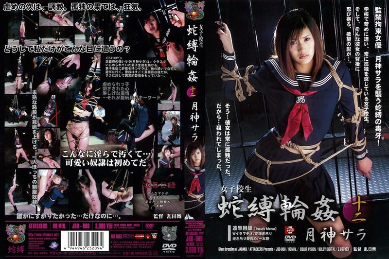[JBD-088] Tsukigami Sara 女子校生蛇縛輪姦 12  その他女子校生 Rape School Girls
