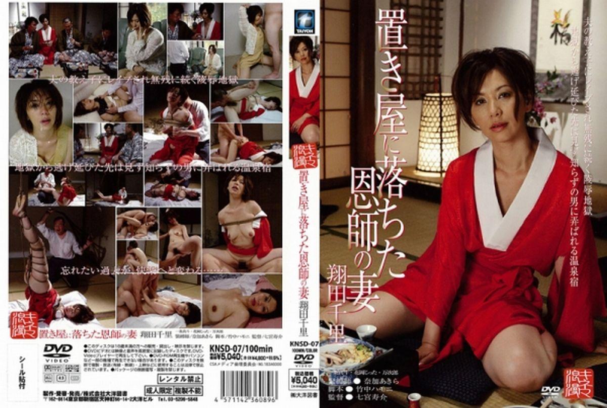 [KNSD-07] Shouda Chisato 置き屋に落ちた恩師の妻 Scat キネマ浪漫 KNRD おばさん