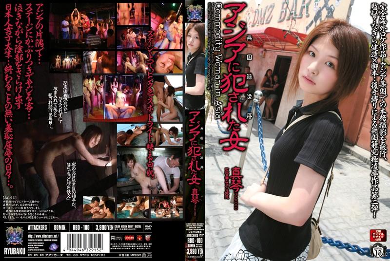 [RBD-100] Makoto (真琴) 無国籍凌辱 アジアに犯された女  アタッカーズ Nagira Kenzo