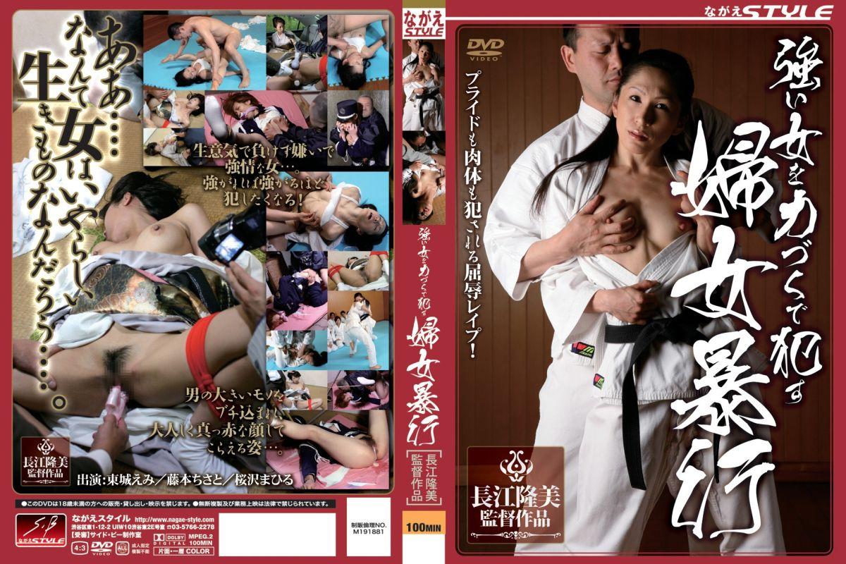 [SBNS-046] Fujimoto Chisato, Ousawa Mahiru, Toujou Emi 強い女を力づくで犯す 婦女暴行 藤本ちさと その他辱め ながえSTYLE ながえスタイル コスチューム