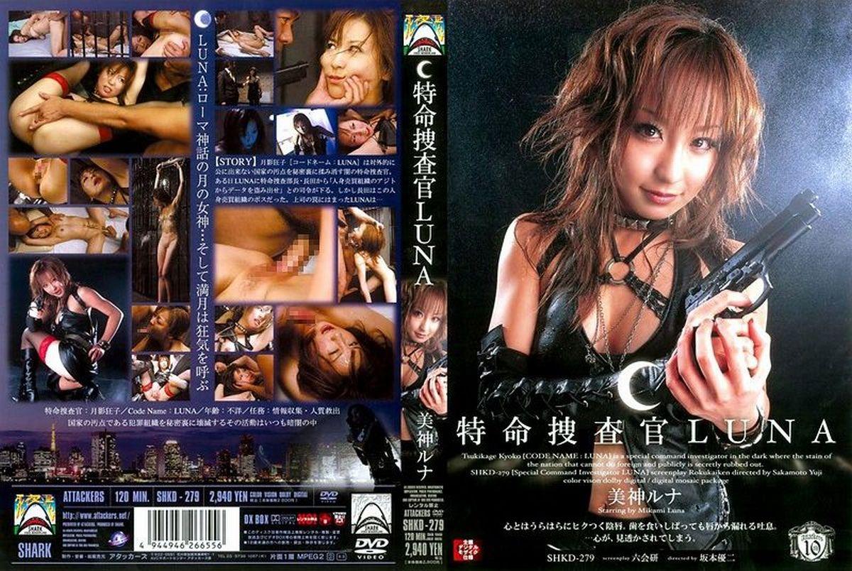 [SHKD-279] Mikami Runa 特命捜査官LUNA 坂本優二 剃毛・パイパン(フェチ) 2007/07/24 Shi Yoru Aku