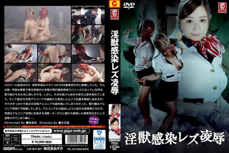 [SNGM-06] Sasakura An Monster Infection Lesbian Insult Giga Lesbian