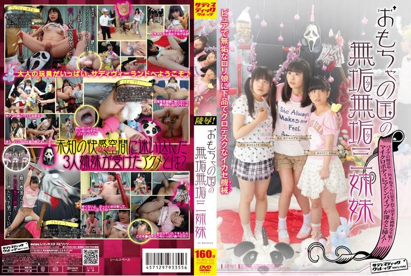 [SVDVD-355] Adachi Yuna, Omomo Risa, Yukino Riko おもちゃの国の無垢無垢三姉妹 マゾッホ信長
