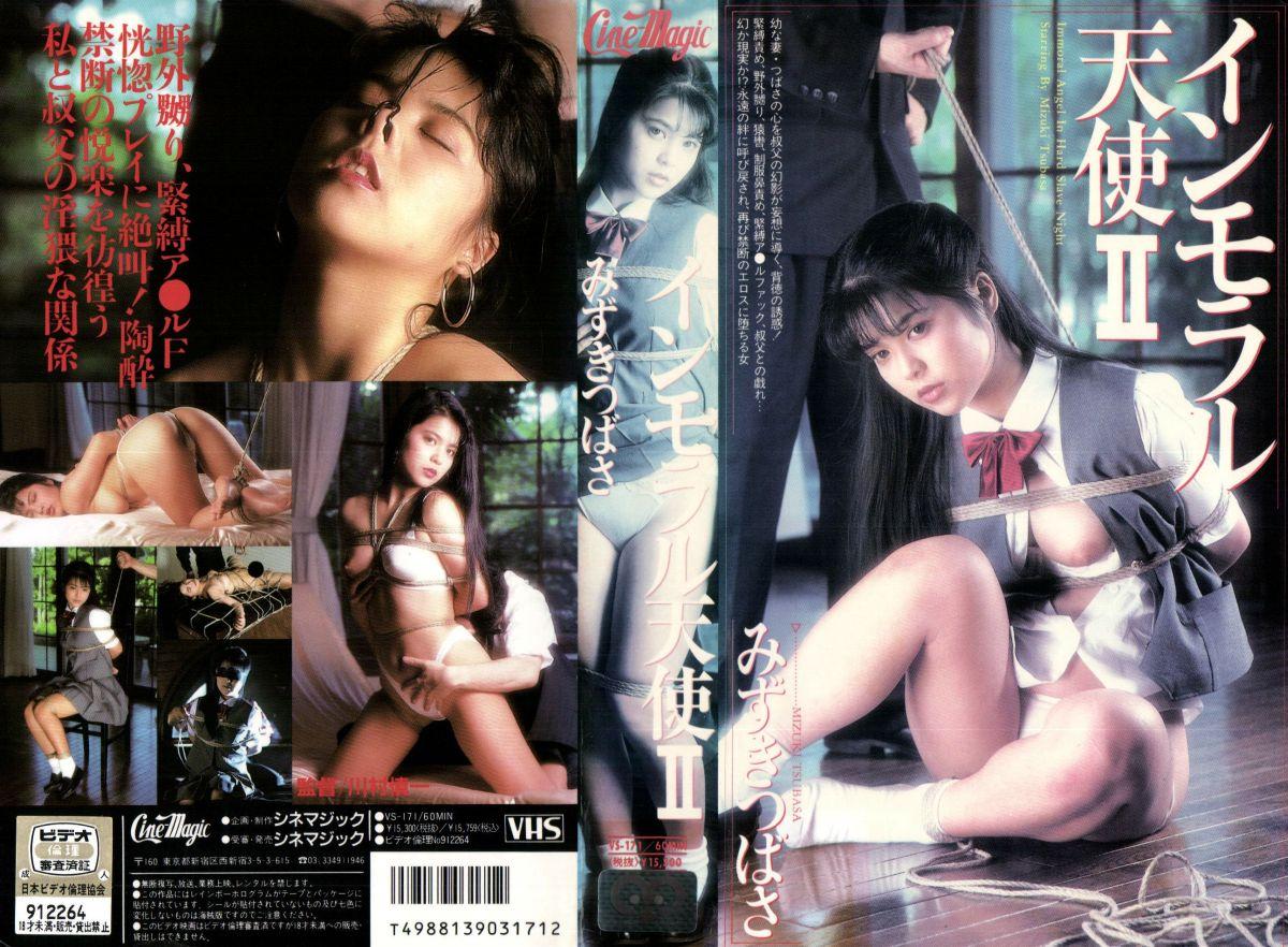 [VS-171] Tsubasa Mizuki (みずきつばさ) インモラル天使 2 シネマジック CineMagic