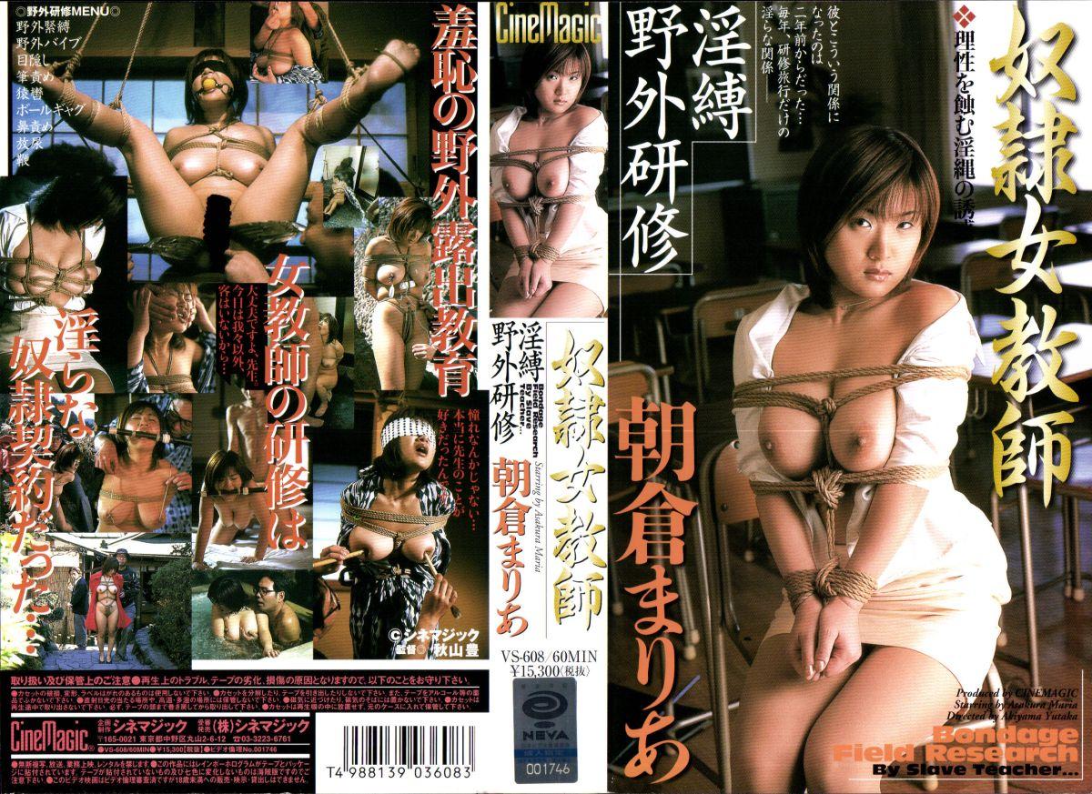[VS-608] Anrai Megu (朝倉まりあ) 奴隷女教師 淫縛野外研修 シネマジック