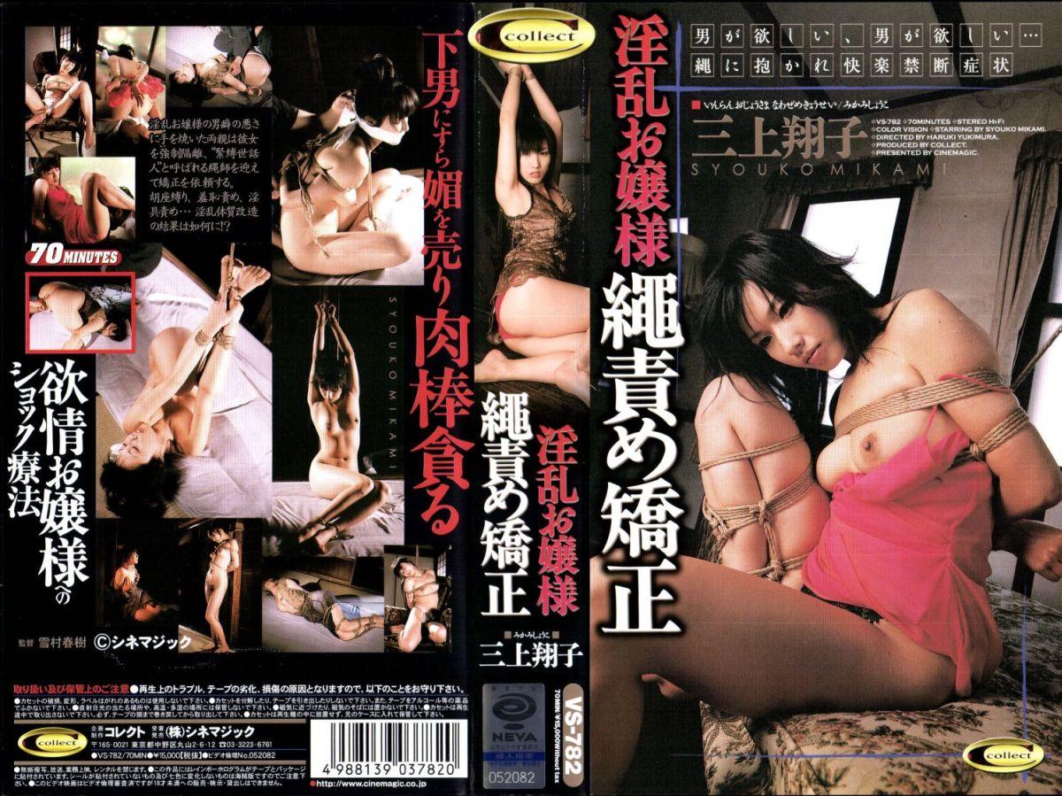 [VS-782] Shoko Mikami (三上翔子) 淫乱お嬢様 縄責め矯正 シネマジック コレクト