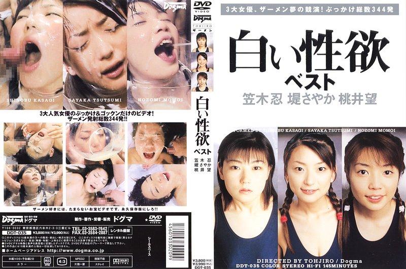 [DDT-035] 白い性欲ベスト 笠木忍・堤さやか・桃井望 ドグマ Actress