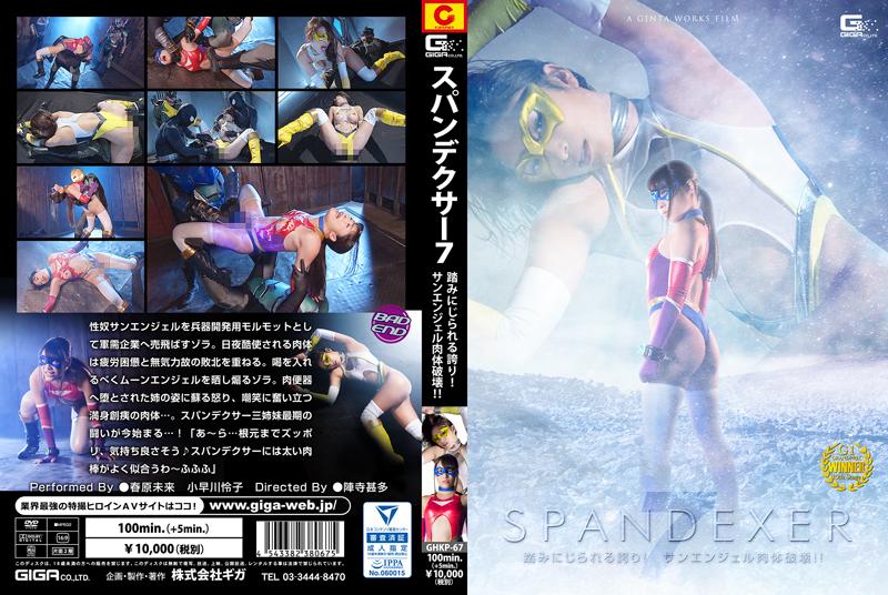 [GHKP-67] スパンデクサー7~踏みにじられる誇り!サンエンジェル肉体破壊... コスチューム 戦隊・アニメ・ゲーム