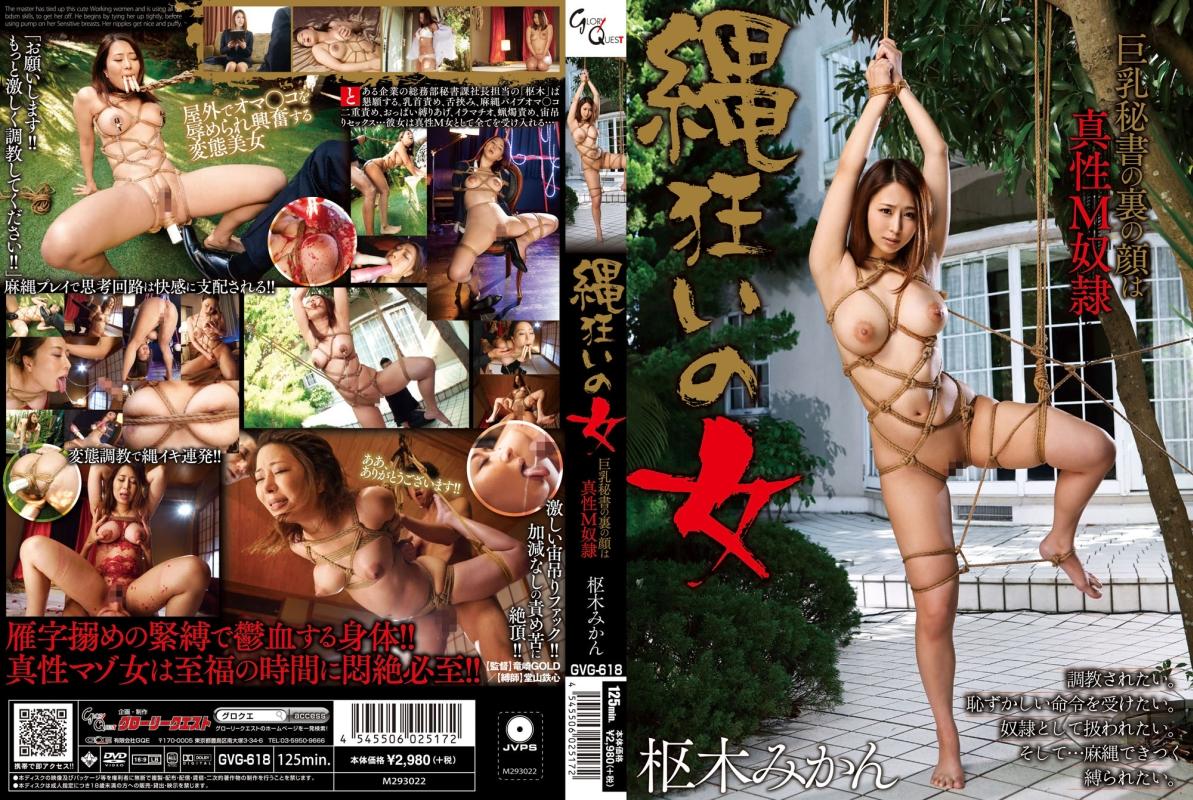[GVG-618] 縄狂いの女 巨乳秘書の裏の顔は真性M奴隷 コスチューム 竜崎GOLD OL・秘書