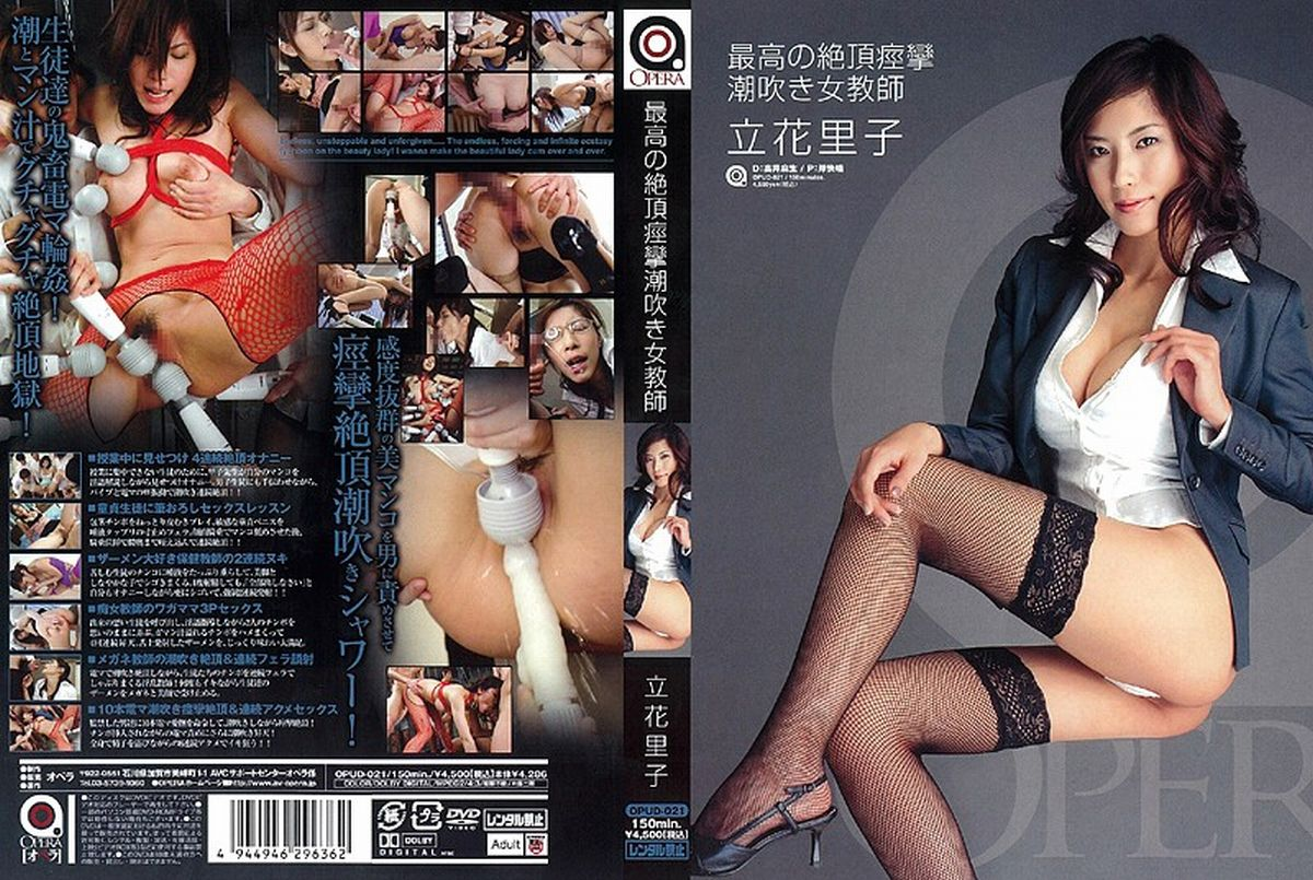 [OPUD-021] 最高の絶頂痙攣潮吹き女教師 立花里子 OPERA 150分 Planning 女優