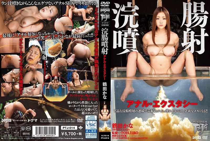 [PTJ-014] 浣腸噴射 アナル・エクスタシー Actress 女優 ドグマ