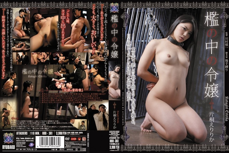 [RBD-361] 檻の中の令嬢 片桐えりりか 芸能人 Tied Big Tits Eririka Katagiri Rape Entertainer Dildo