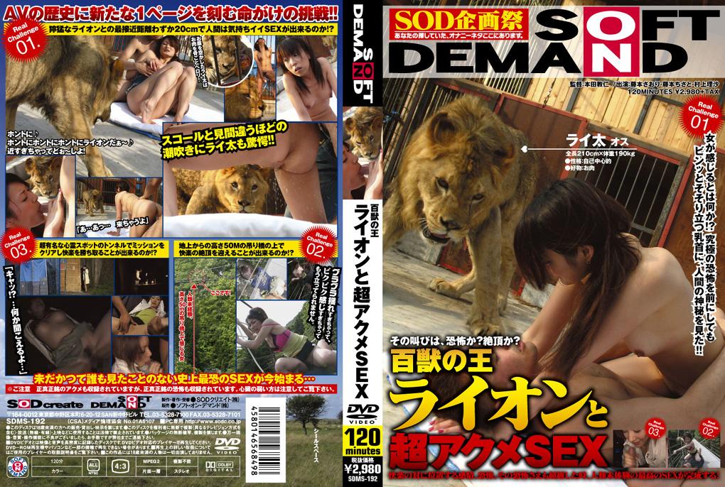 [SDMS-192] 百獣の王ライオンと超アクメSEX 企画 SODクリエイト(ソフトオンデマンド) 藤本さおり その他企画