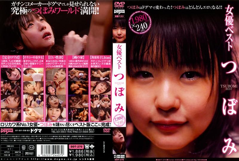 [DDT-270] Tsubomi 女優ベスト Dogma Facials