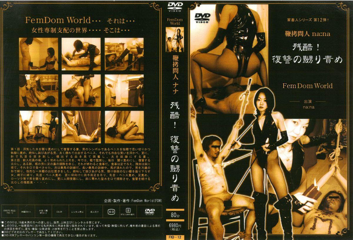 [FKD-12] Humiliation ■買取不可商品■鞭拷問人ナナ 残酷!復讐の嬲り責め Fem Dom World