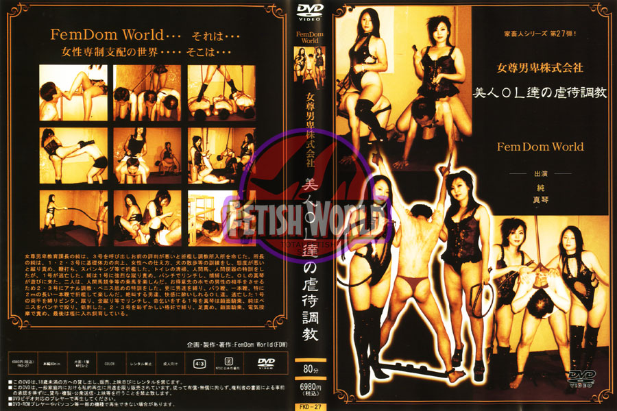 [FKD-27] Asian Femdom World Facesitting