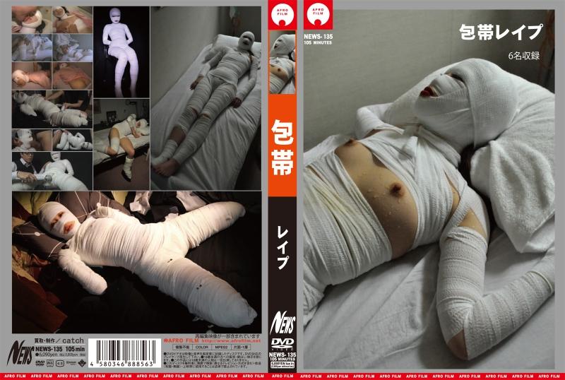 [NEWS-135] 包帯レイプ News (ei Ten) AFRO FILM Rape