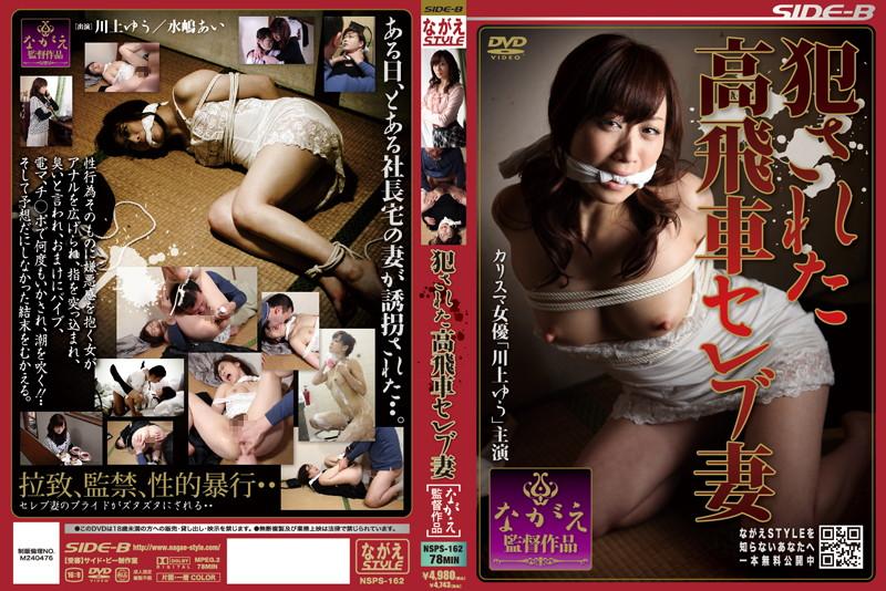 [NSPS-162] 川上ゆう, 杏紅茶々 犯された高飛車セレブ妻 Nagae Style Saidobi- Rape