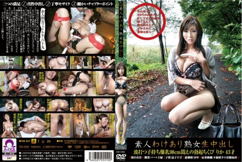 [SW-069] Fujishita Rika (藤下梨花) 素人わけあり熟女生中出し 069 りか43才 Plum
