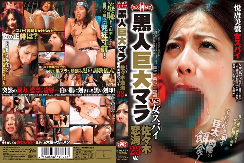 [BDD-37] 黒人巨大マラ VS 佐々木恋海23歳 ブラックディック 調教 Humiliation