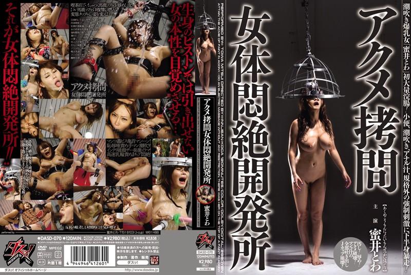[DASD-070] アクメ拷問女体悶絶開発所 蜜井とわ 企画 Tits Planning