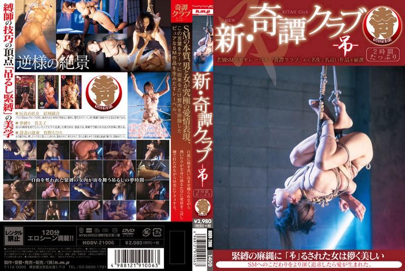[HODV-21006] 新・奇譚クラブ-吊- H.M.P 120分