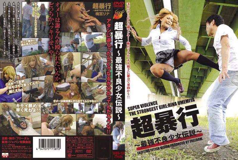 [NFDM-150] 超暴行 最強不良少女伝説 School Girls Other Amateur その他女子校生